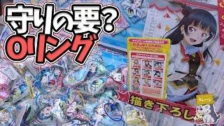 守りの要?ランダム配置Oリング【UFOキャッチャー攻略|ラブライブ!サンシャイン!!】