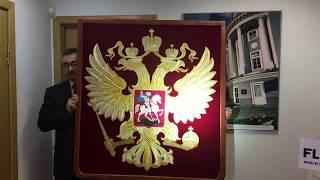 Большой герб для конференц залов. Вышивка, дуб. Сделано Флаг.ру.