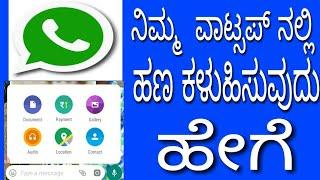 ನಿಮ್ಮ  ವಾಟ್ಸಪ್ ನಲ್ಲಿ ಹಣ ಕಳುಹಿಸುವುದು ಹೇಗೆ how to send money in whatsapp