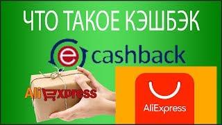 видео Как получить кэшбэк на Алиэкспресс — 5 шагов + ТОП-3 лучших сервиса