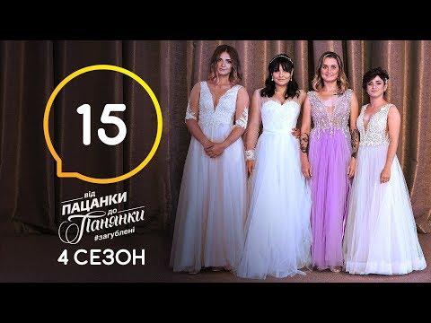 Від пацанки до панянки. Финал. Выпуск 15. Сезон 4 – 25.05.2020