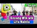 Goyang wik wik | Lifa Nabila| Zumba® | Earl Clinton & Jamer Restoso | Choreography | Dance