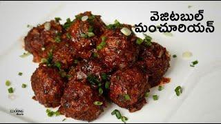 వజ మచరయన  Veg Manchurian in Telugu