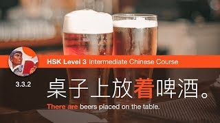 HSK 3 Intermediate Chinese Grammar 3.3.2 The Expression of Existence with 着
