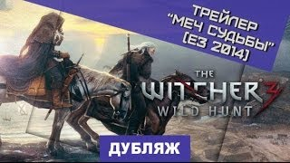 The Witcher 3: Wild Hunt. Трейлер с Е3 2014 [Дубляж]