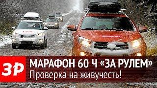Марафон 60 часов За рулем - испытания на полигоне