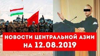 Новости Таджикистана и Центральной Азии на 12.08.2019