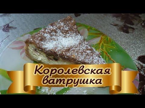 """Пирог """"Королевская ватрушка"""" с творогом + бонус крем """"Баунти"""""""