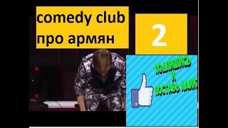 Comedy club, про армян 2