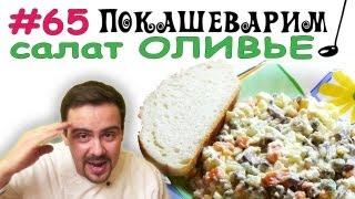 ОЛИВЬЕ / Рецепт от Покашеварим / Выпуск 65