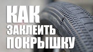 Как заклеить покрышку на велосипеде - How To repair tire BMX, MTB(Все знают, как заклеить камеру на велосипеде, но мало кто знает, как можно заклеить покрышку. В этом выпуске..., 2015-09-13T16:12:58.000Z)
