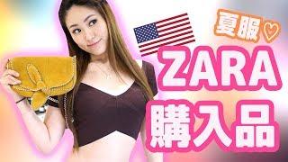 【アメリカのZARA夏服購入品】海外のセクシーファッションを取り入れてみた!【太らない意識をするために選んだ洋服達!!!】