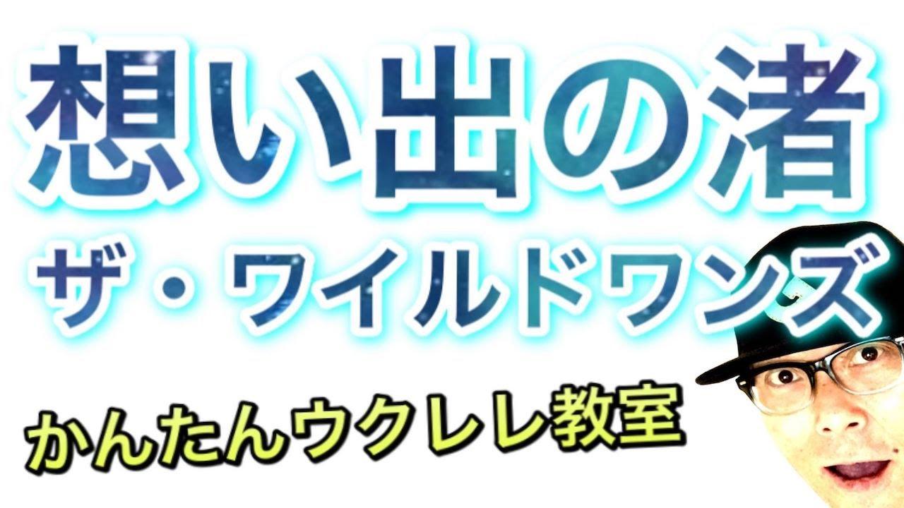 想い出の渚 / ザ・ワイルドワンズ【ウクレレ 超かんたん版 コード&レッスン付】 #GAZZLELE