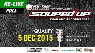 LIVE | SoupedUP Thailand Records 2015 | Qualify round (5-DEC)