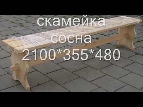Скамейки, лавки деревянные в наличии и под заказ