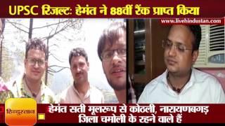 UPSC Result 2016 Hemant got 88 rank from Remote Hilli village Uttarakhand
