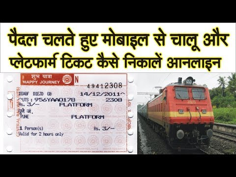 How to Book General Ticket & Platform Ticket ?
