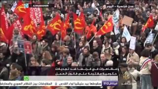 مظاهرات في فرنسا ضد تعديلات حكومية مقترحة على قانون العمل