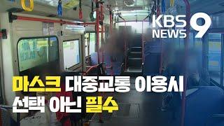 마스크 안 쓰면 대중교통 못 탄다…내일부터 전국 확대 / KBS뉴스(News)
