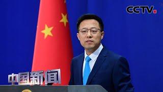 [中国新闻] 中国外交部:坚决反对将病毒标签化的无理做法 | 新冠肺炎疫情报道