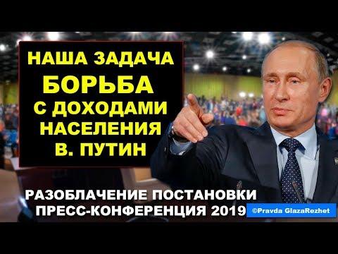 Путин признался: наша