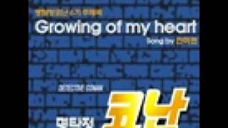 Kan Mi Youn - Growing of My Heart