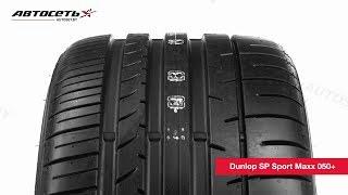 Обзор летней шины Dunlop SP Sport Maxx 050+ ● Автосеть ●