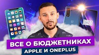 iPhone 9 — Это SE 2 / OnePlus 8 Lite как Samsung / Galaxy Buds с ШУМОДАВОМ
