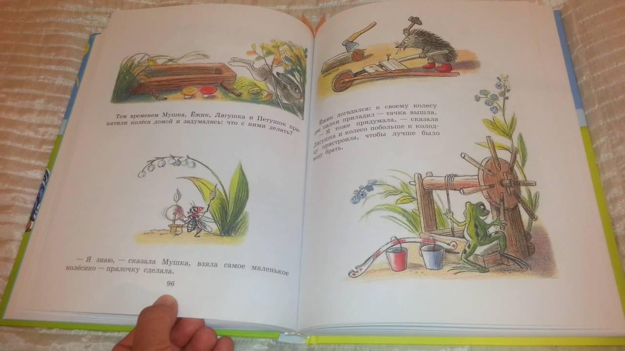 Иллюстратор владимир сутеев. Автор корней чуковский. Сказка