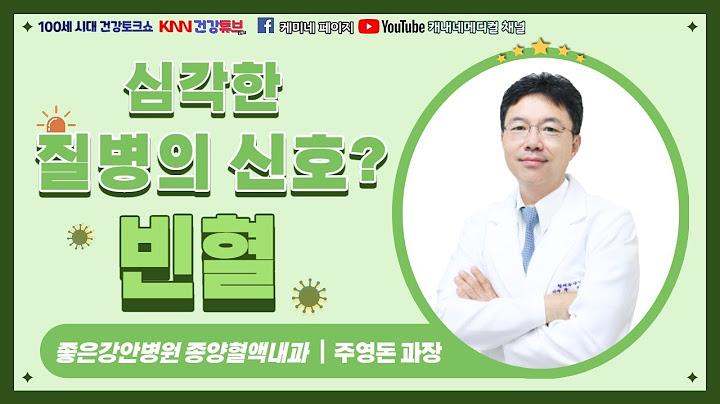 [KNN건강튜브]