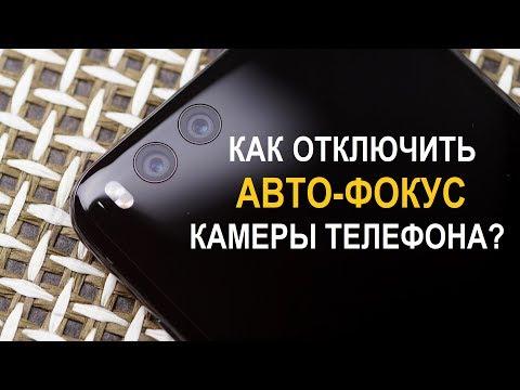Как отключить автофокус камеры на телефоне смартфоне Android и Ios
