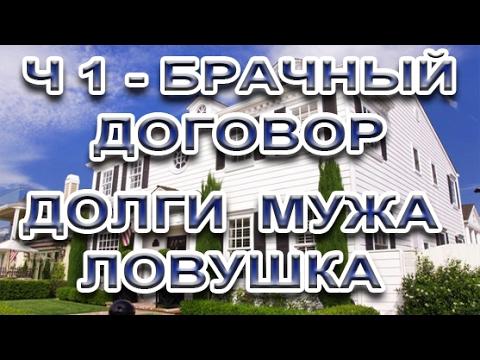Брак русской женщины и азербайджанца - объективный взгляд.