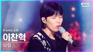 [안방1열 직캠4K] 악뮤 이찬혁 'HAPPENING' (AKMU LEE CHANHYUK FanCam)│@SBS Inkigayo_2020.11.22.