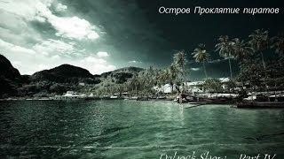 Мифы и Легенды Проклятый Остров 'Тайный Остров' By Dahock