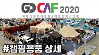2020 고카프 캠핑박람회 / 캠핑용품만 상세촬영 / …