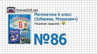 Задание № 86 - Математика 6 класс (Зубарева, Мордкович)