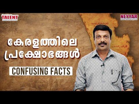 Confusing Facts in Kerala History 👉 Agitations | Kerala PSC