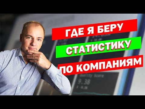 АНАЛИЗ АКЦИЙ - где найти ПОКАЗАТЕЛИ ИЗ ОТЧЕТНОСТИ для анализа компаний на бирже