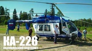 полет полицейского вертолета КА-226(вертолет полицейский ка-226 видео и фото., 2012-08-19T08:09:50.000Z)