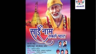 New Sai Bhajan 2015 || हर घर को करो खुशहाल