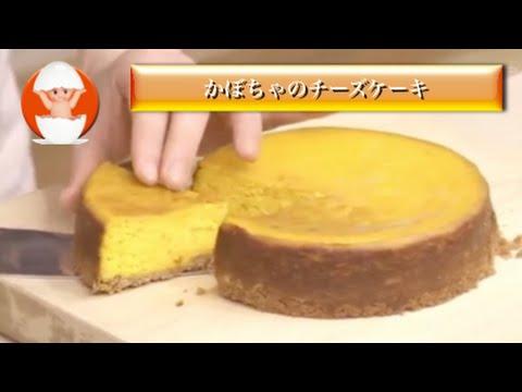 【3分クッキング】かぼちゃのチーズケーキ スイート&ヘルシー