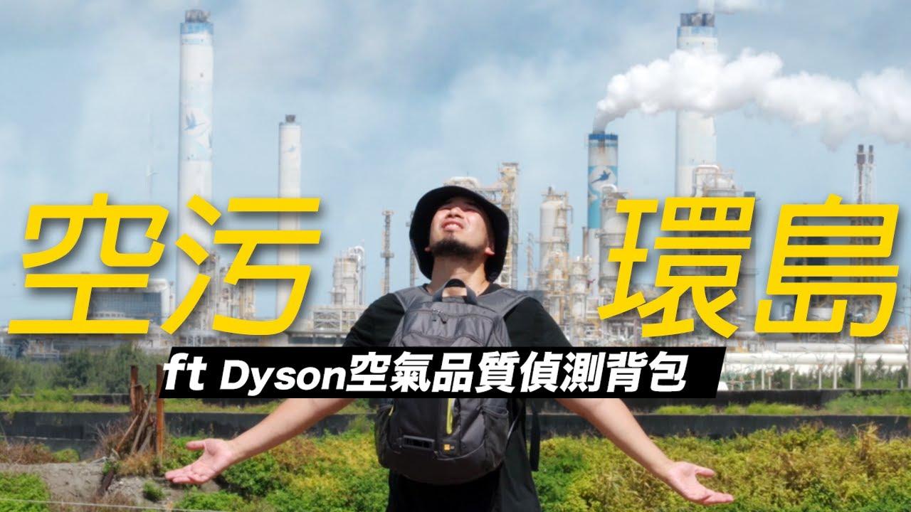 夜店比工業區更毒?空污環島大PK! ft Dyson 空氣品質偵測背包