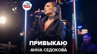 🅰️ Анна Седокова - Привыкаю (LIVE @ Авторадио)