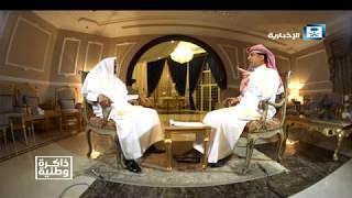 ذاكرة وطنية - مع د. عبداللطيف آل الشيخ رئيس هيئة الأمر بالمعروف والنهي عن المنكر سابقاً