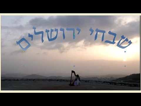 """""""שבחי ירושלים"""" עם נגנית הנבל גתית בועזסון"""