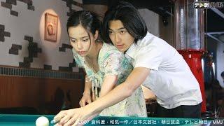熊本県内の進学校に通う立花彩香(加藤ローサ)は、スナックを営む母・...