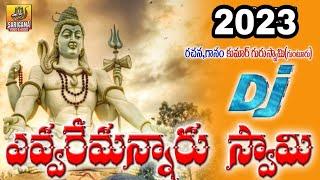 Shiva Shiva Pilichina Palukavu   Evvaru Em Annaru Swamy Dj   Lord Shiva Songs   2020 Shiva Dj Songs