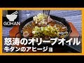 【簡単レシピ】スキレットで簡単調理!『牛タンのアヒージョ』の作り方