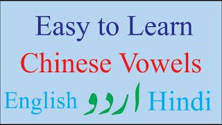 Chinese Language in Urdu Hindi Vowels Finals Lesson 2