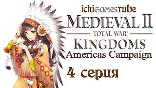 Medieval 2: Total War: Kingdoms: Americas Campaign - 4 серия